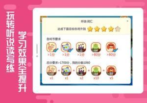 贝果英语app图1