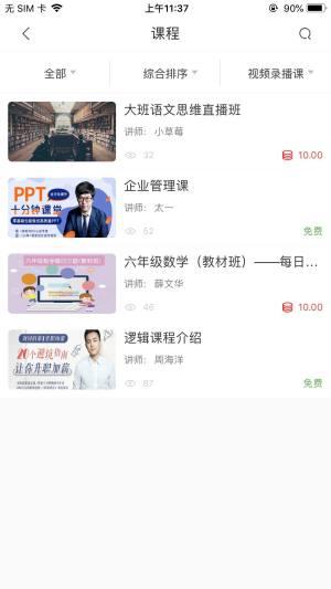 逍遥乐学app官方正版下载图片1