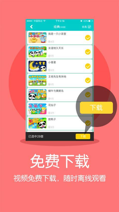 萌宝儿歌大全官网app下载图2: