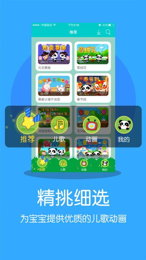 萌宝儿歌大全官网app下载图4: