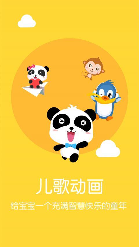 萌宝儿歌大全官网app下载图1: