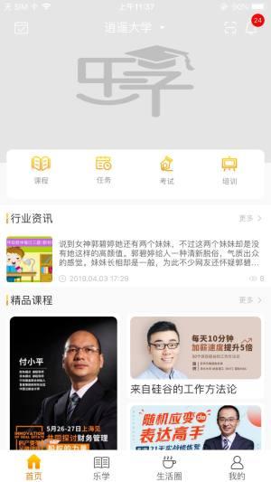 逍遥乐学app官方正版下载图片3