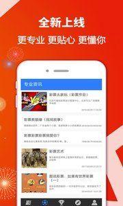 易发彩app官方手机版下载图2: