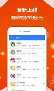 易发彩app官方手机版下载图3:
