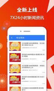 易发彩app官方手机版下载图4: