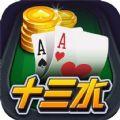 闽北十三水app