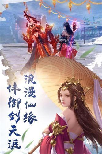 九剑天龙传手游官网版下载最新版图片3