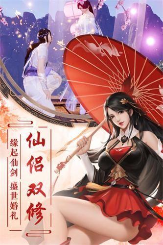 九剑天龙传手游官网版下载最新版图片4