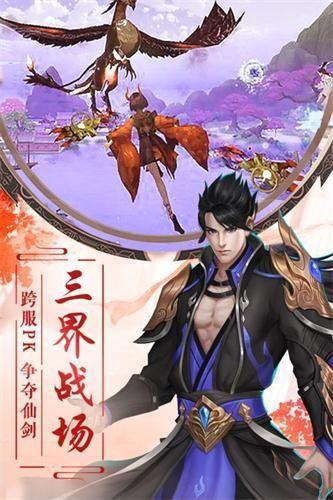 九剑天龙传手游官网版下载最新版图片5