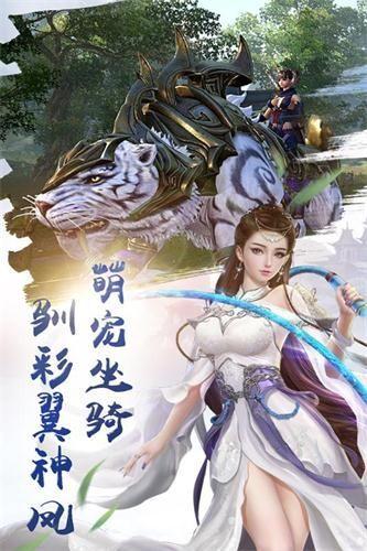九剑天龙传手游官网版下载最新版图片1