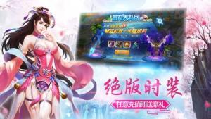 梦在江湖手游官方网站下载安卓版图片3