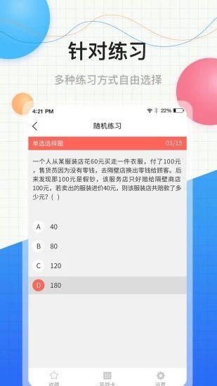 中软教师资格证官方手机版app下载图3: