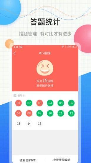 中软教师资格证官方手机版app下载图4:
