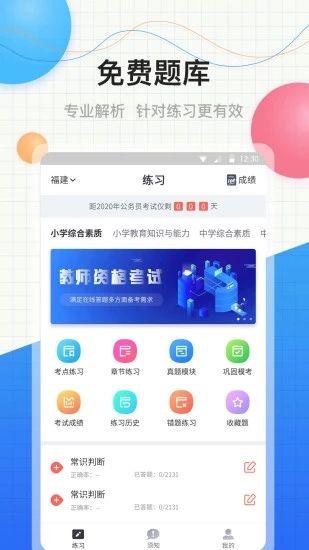 中软教师资格证官方手机版app下载图1: