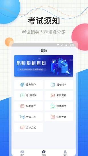 中软教师资格证官方手机版app下载图2: