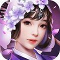 紫虚仙剑传手游