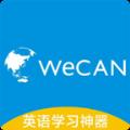 威肯英语app
