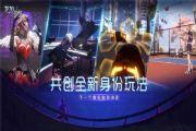《龙族幻想》新增超级巨星玩法!从海选艺人变身世界巨星[多图]