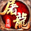 屠龙圣域手游官网版下载