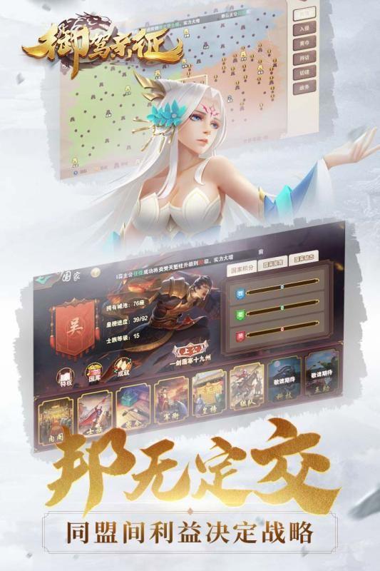 御驾亲征手游官网版下载最新版图1: