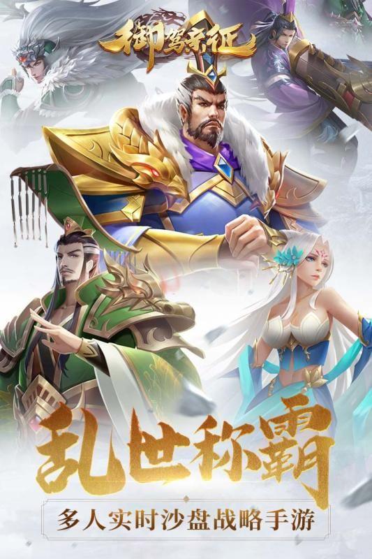 御驾亲征手游官网版下载最新版图5: