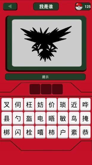 宝可梦图鉴官方版app下载安装图2:
