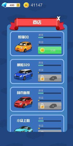超跑大亨安卓手机官网版图4: