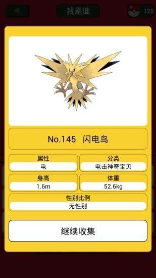 宝可梦图鉴官方版app下载安装图3: