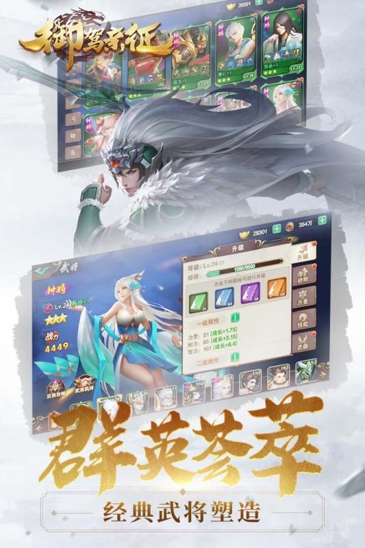 御驾亲征手游官网版下载最新版图3: