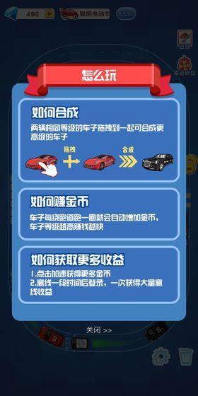 超跑大亨安卓手机官网版图2: