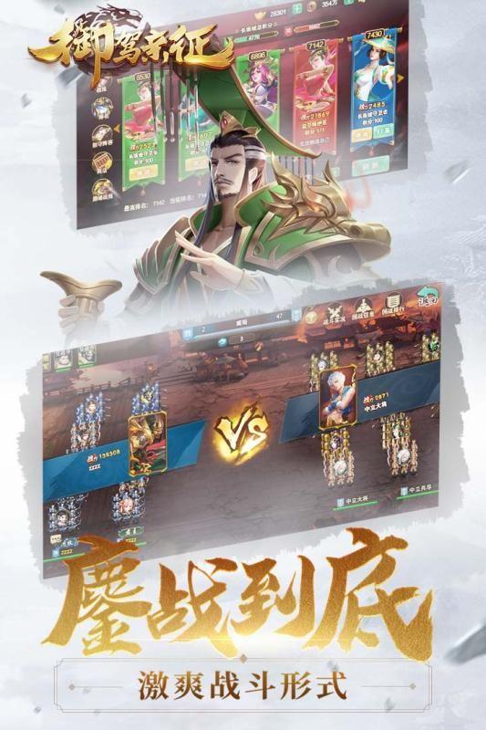 御驾亲征手游官网版下载最新版图4: