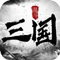 乱斗三国无双官方网站下载正式版游戏