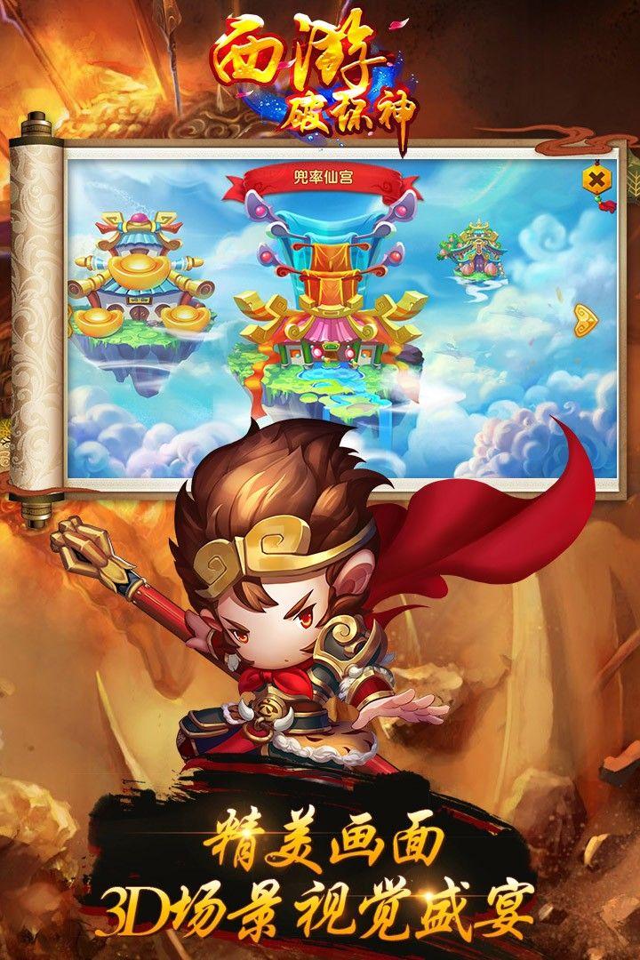 西游破坏神官方网站正式版下载图4: