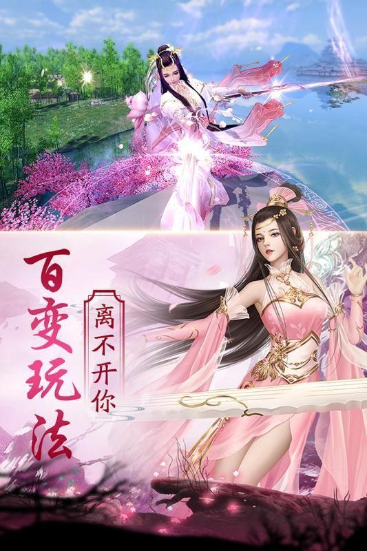 至尊仙道手游官网版下载最新版图3: