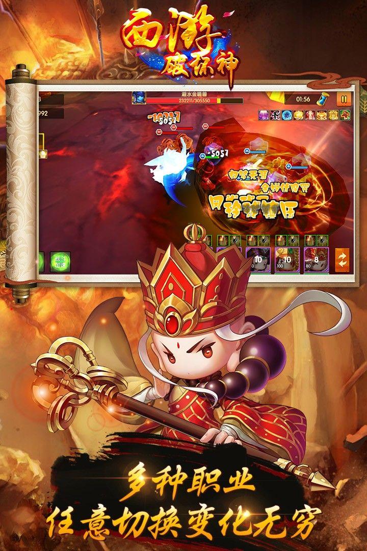 西游破坏神官方网站正式版下载图3: