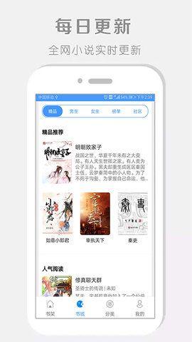 大V阅读官方手机版app下载图3: