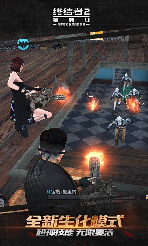 终结者2审判日网易官方正版手游下载图4: