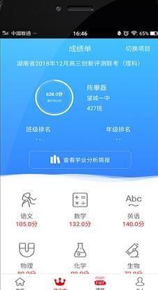 爱乐成绩app官方安卓版下载图3: