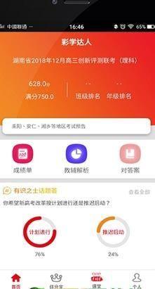 爱乐成绩app官方安卓版下载图1: