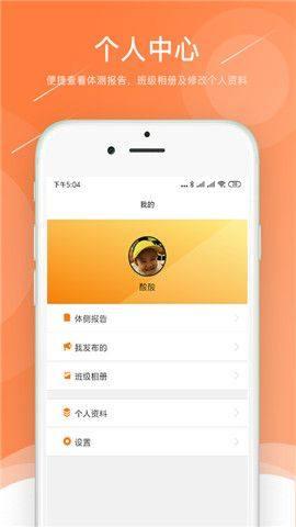 小能老师app图3