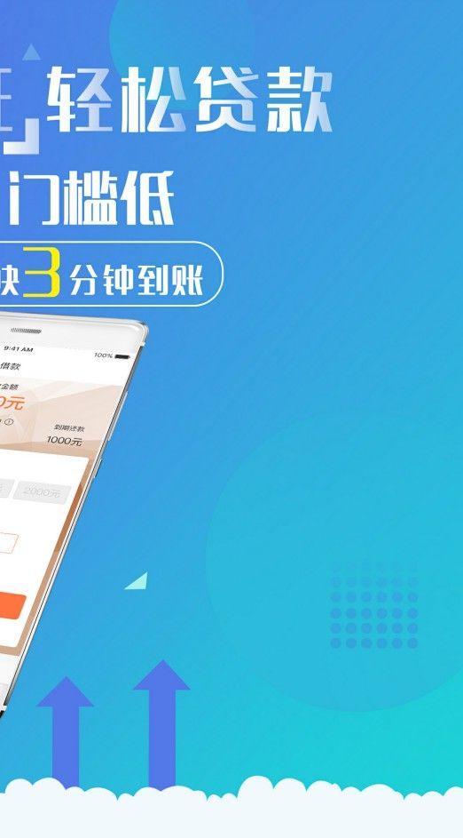 麦兜兜贷款官网版平台app下载图1: