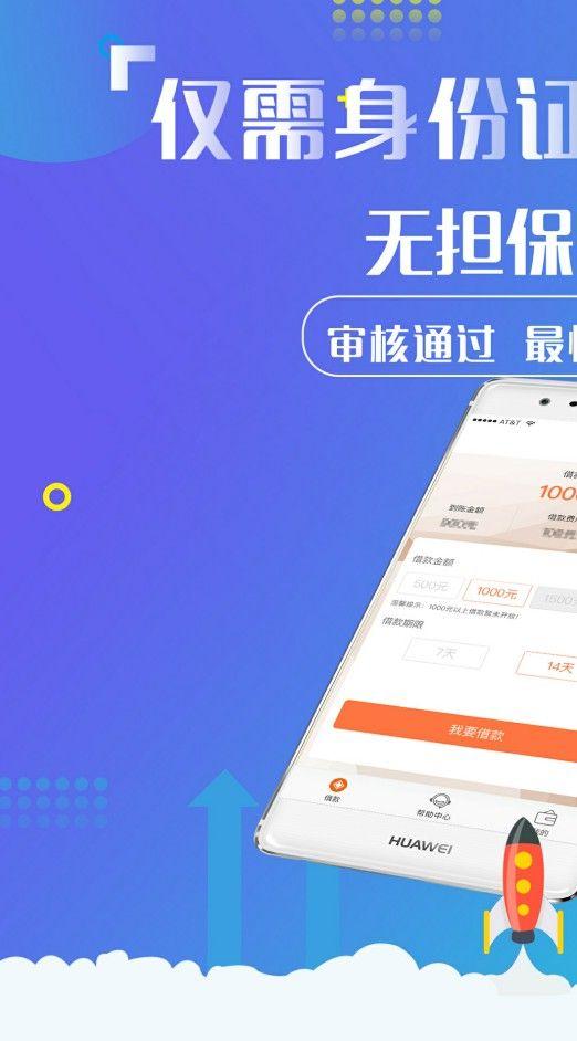 麦兜兜贷款官网版平台app下载图4: