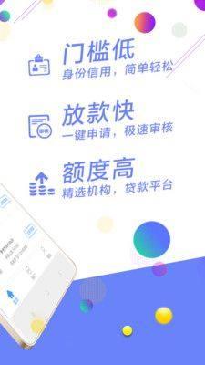 随e借app图1