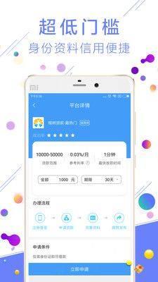 随e借app图3