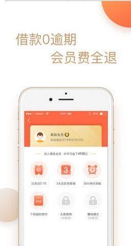 挺好贷app图1