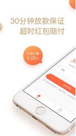挺好贷官网平台手机版app下载图2: