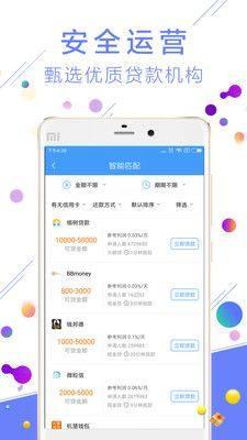 随e借app图4
