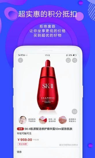聚惠拼官网版app软件下载图片2