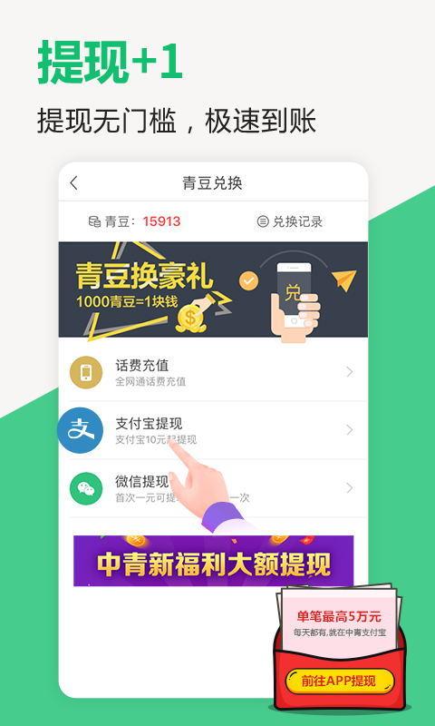 中青看点官方app下载安装图3: