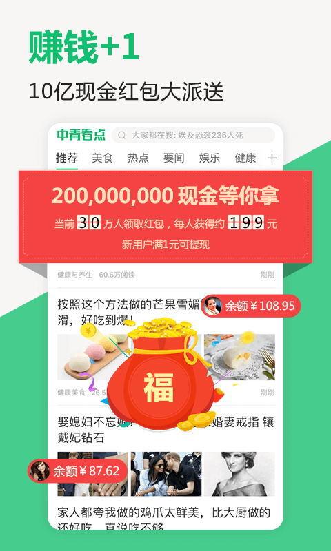 中青看点官方app下载安装图1: